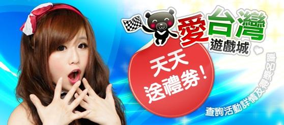 愛台灣遊戲城陪你打麻將